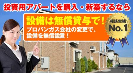 投資用アパートを購入・新築するなら設備は無償貸与で!